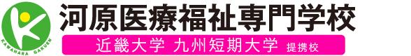 河原医療福祉専門学校
